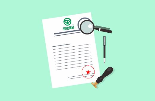 药品生产质量管理规范GMP认证