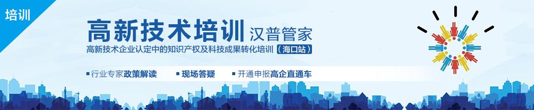 海南高新技术企业认定培训