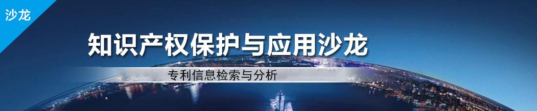 """2017年知识产权沙龙活动""""专利信息检索与分析"""""""