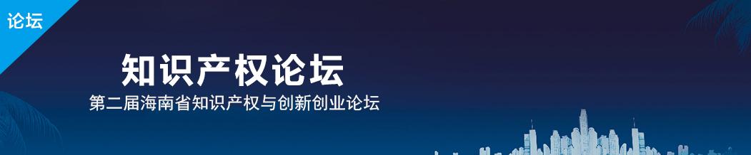 第二届海南省知识产权与创新创业论坛