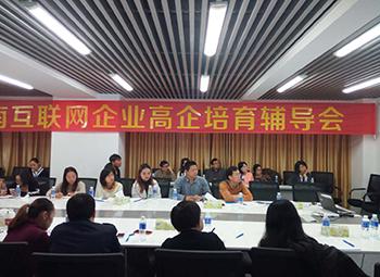 2018海南互联网企业高企培育辅导会