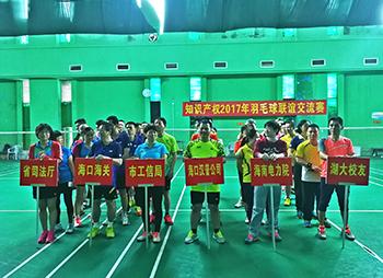 2017年知识产权羽毛球联谊交流赛
