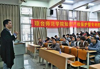 2018年琼台师范学院知识产权保护暨专利挖掘培训会