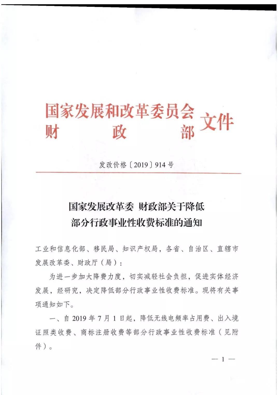 财政部:商标变更续展降费 7月1日起执行