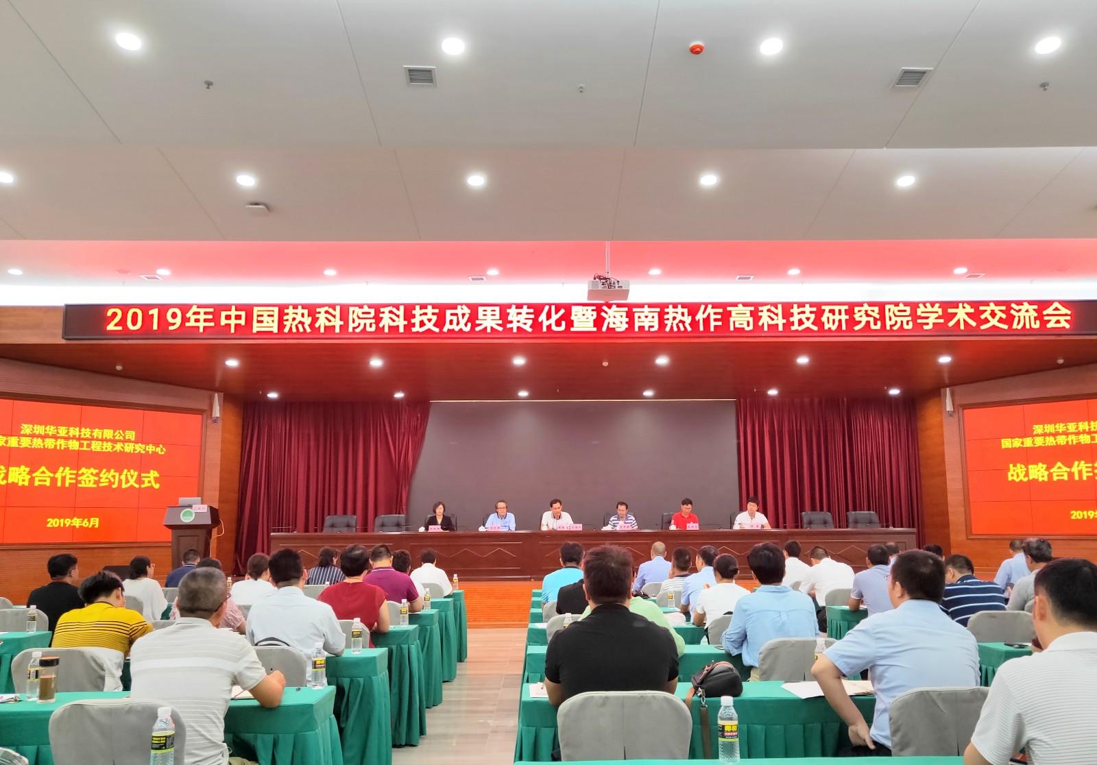 省知识产权协会、海南汉普受邀参加2019中国热科院科技成果转化暨海南热作高科技研究院学术交流会