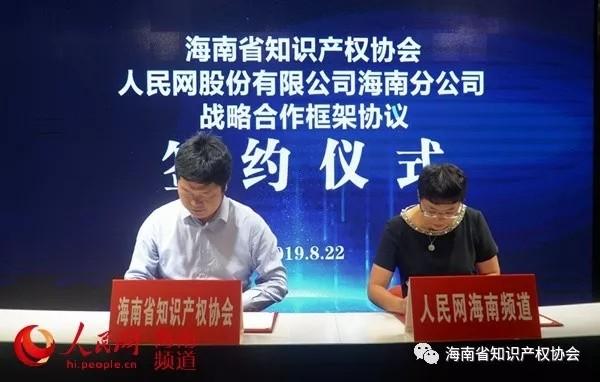 人民网海南分公司与海南省知识产权协会达成战略合作