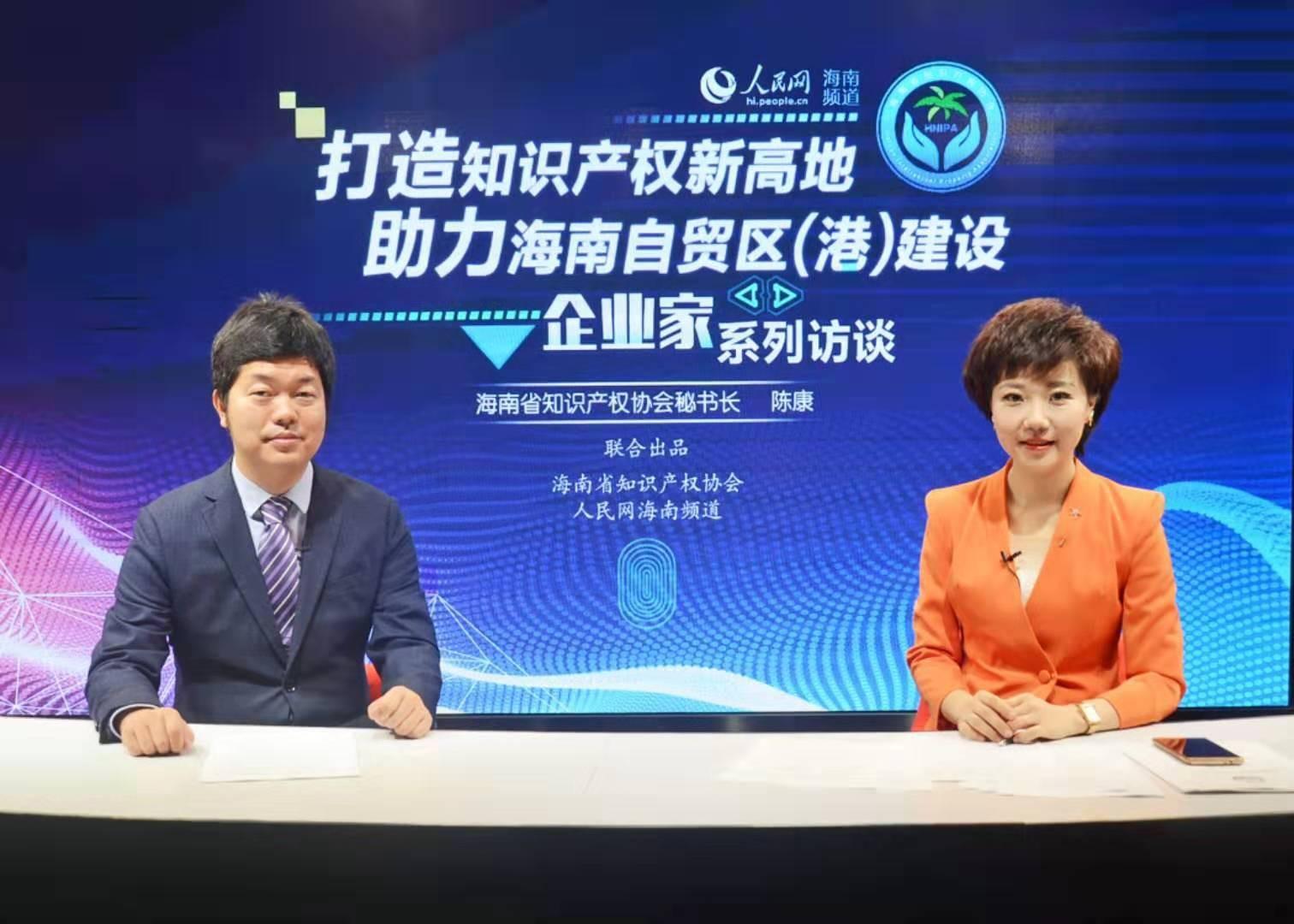 海南省知识产权协会秘书长陈康做客人民网海南频道