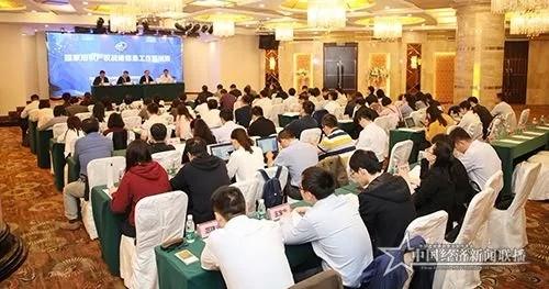 2019年国家知识产权战略信息工作培训班在海口举行