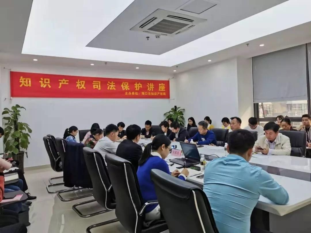 海南热科知识产权众创空间召开知识产权司法保护讲座