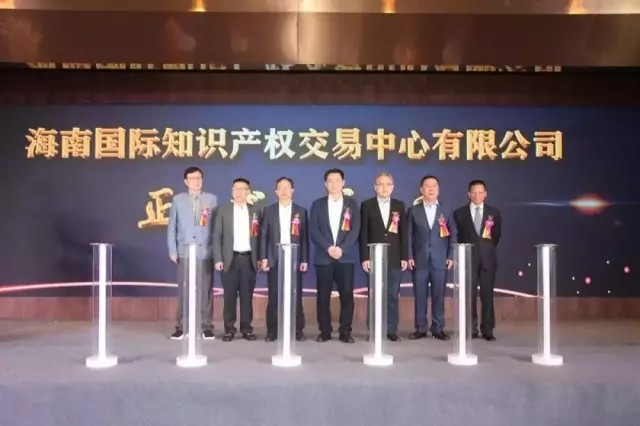 海南成立国际知识产权交易中心