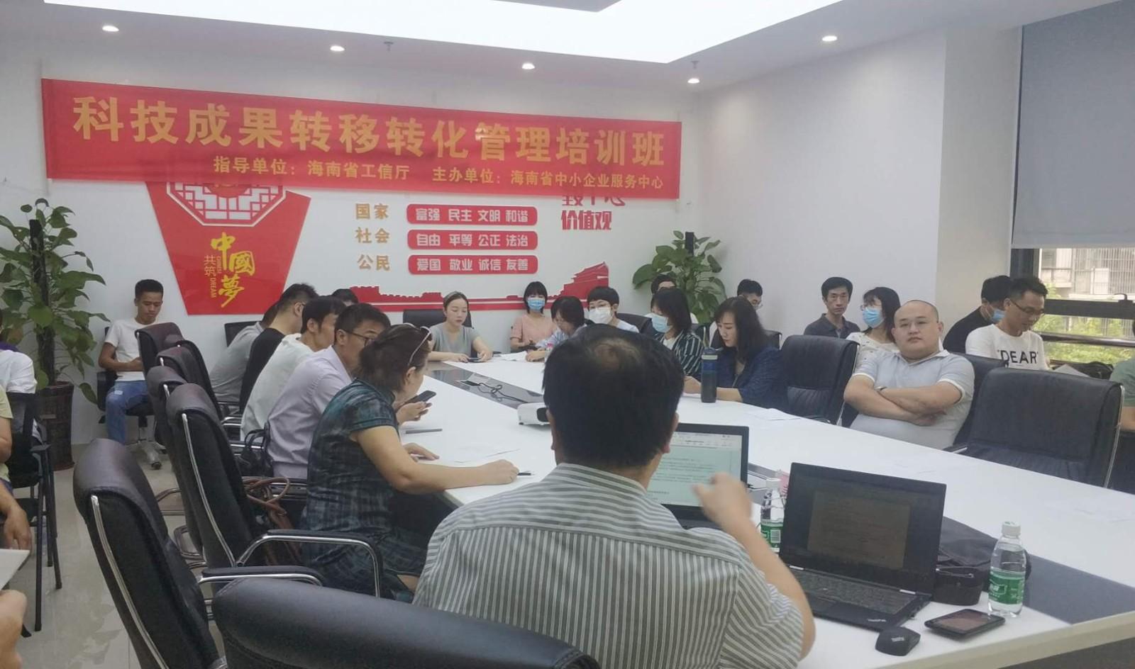 """""""创客中国""""服务项目成果转化系列培训——科技成果转移转化管理培训班成功举行"""