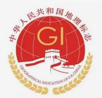 海南省印发地理标志运用促进工程三年行动方案(2021-2023年)