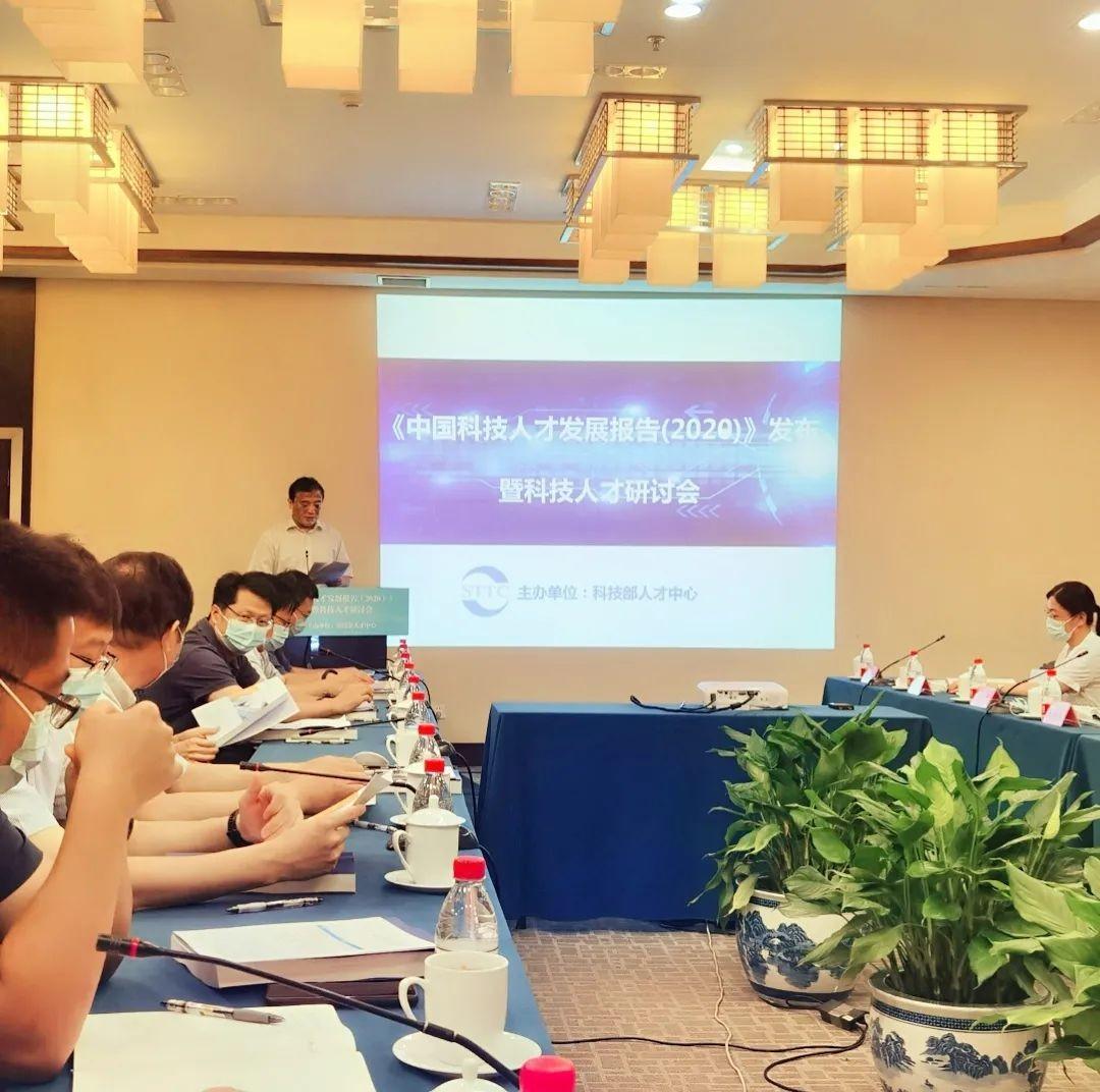 《中国科技人才发展报告2020》发布